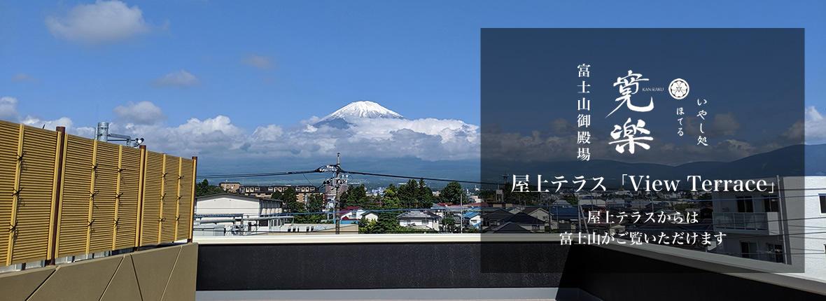 いやし 処 ほてる 寛 楽 富士山 御殿場